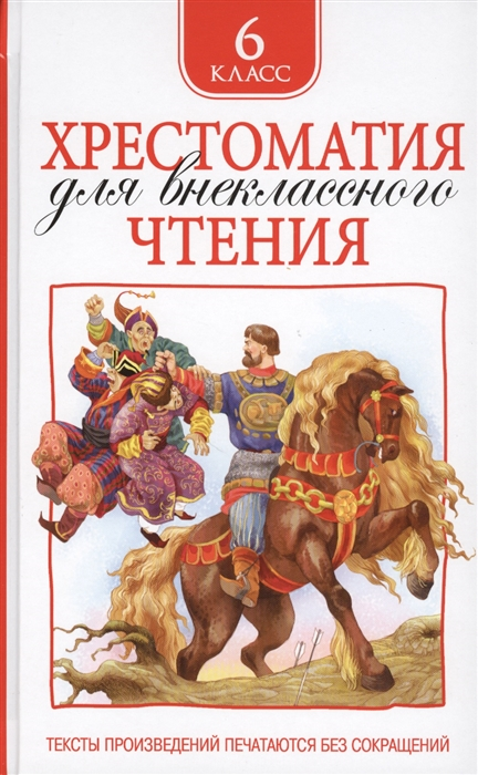Лемени-Македон П. (отв. ред.) Хрестоматия для внеклассного чтения 6 класс