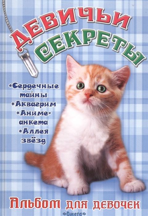 Новосельцева А. (ред.,сост.) Альбом для девочек Девичьи секреты Рыжий котенок недорого