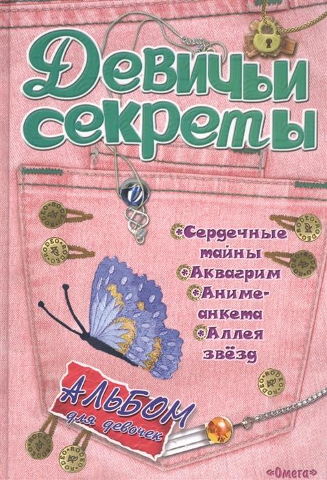 Новосельцева А. (ред.,сост.) Альбом для девочек Девичьи секреты Модные джинсы