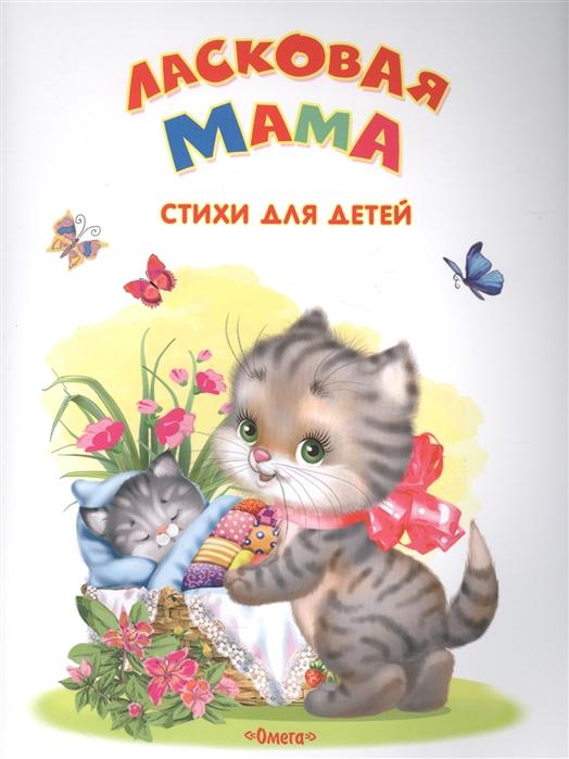 Купить Ласковая мама Стихи для детей, Омега, Стихи и песни