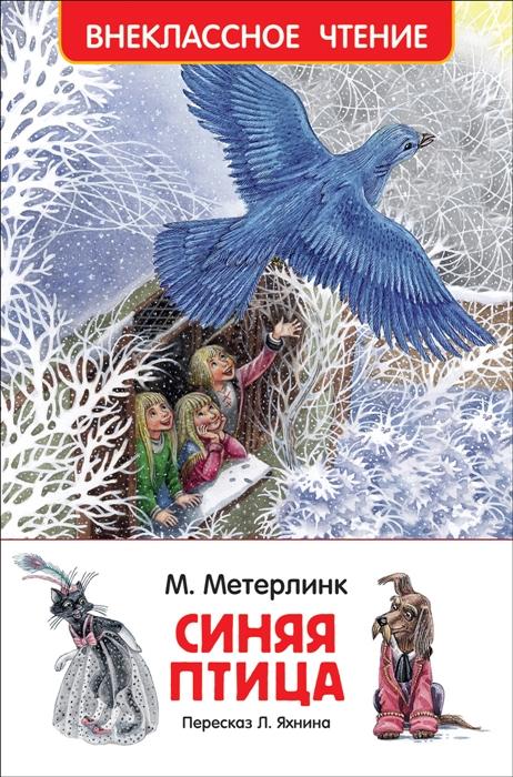 Метерлинк М. Синяя птица Сказка