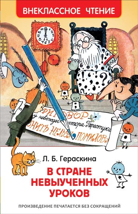 Фото - Гераскина Л. В стране невыученных уроков гераскина л книги с иллюстрациями виктора чижикова в стране невыученных уроков