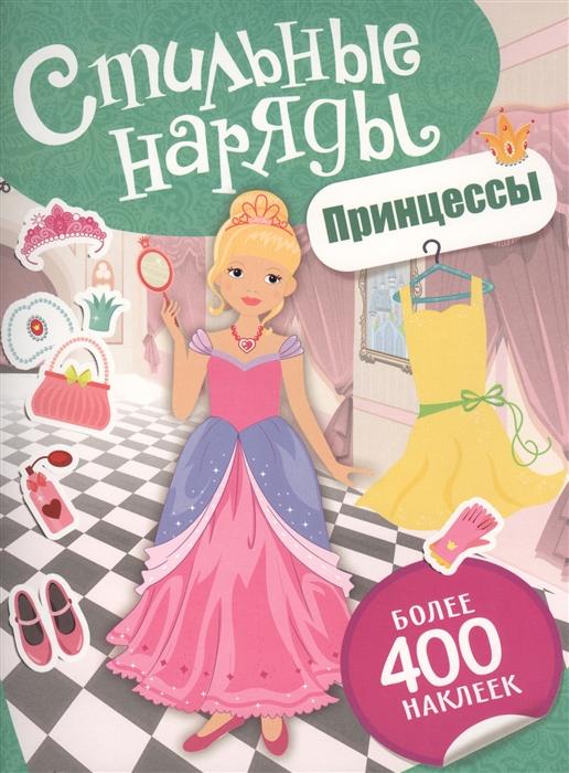 Бирюкова А. (отв. ред.) Стильные наряды Принцессы Более 400 наклеек