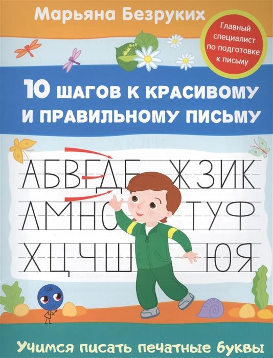 Безруких М. Учимся писать печатные буквы учимся писать печатные буквы 4 5 лет