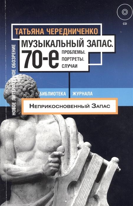 Чередниченко Т. Музыкальный запас 70-е Проблемы Портреты Случаи CD