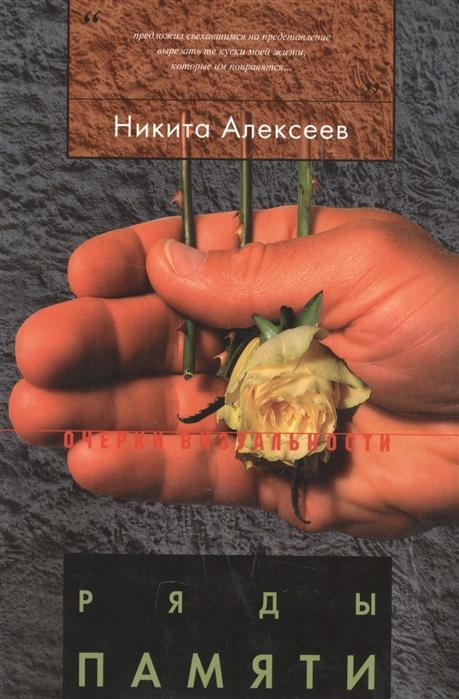 Алексеев Н. Ряды памяти