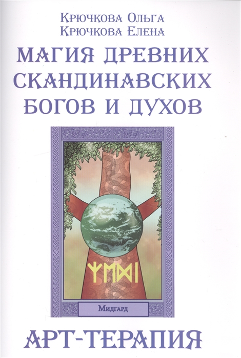 Крючкова О., Крючкова Е. Магия древних скандинавских богов и духов Арт-терапия