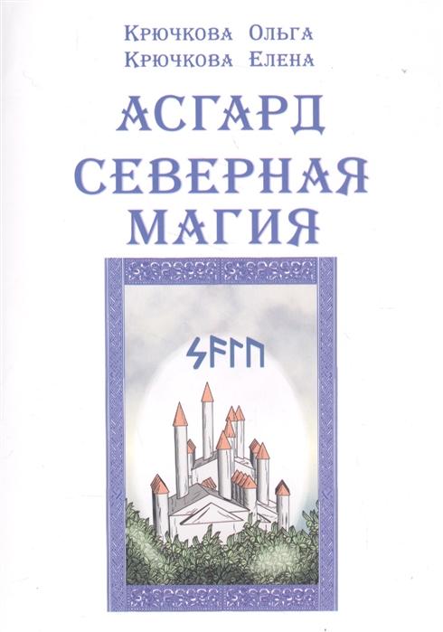Крючкова О., Крючкова Е. Асгард Северная магия