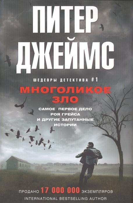 Джеймс П. Многоликое зло джеймс п многоликое зло