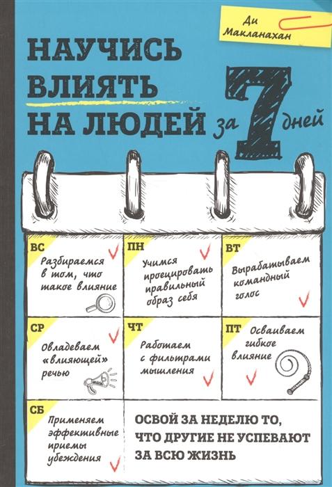 Научись влиять на людей за 7 дней