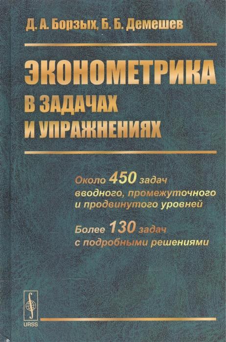 Борзых Д., Демешев Б. Эконометрика в задачах и упражнениях