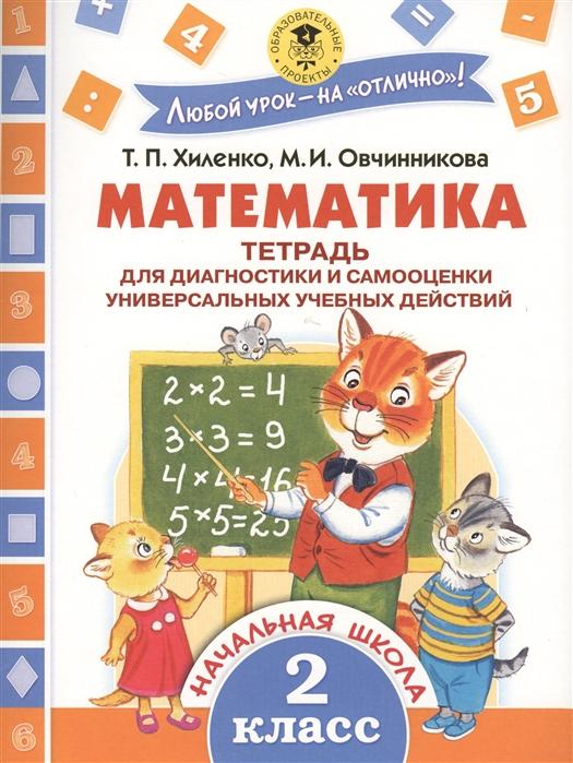 Хиленко Т., Овчинникова М. Математика 2 класс Тетрадь для диагностики и самооценки универсальных учебных действий цена