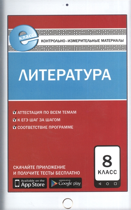 цена на Зорин Н. (сост.) Литература 8 класс Контрольно-измерительные материалы
