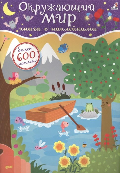 Гагарина М. (ред.) Окружающий мир Книга с наклейками Более 600 наклеек гагарина м ред чудеса света с наклейками