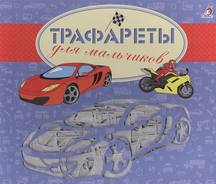 купить Гагарина М. (ред.) Трафареты для мальчиков по цене 338 рублей