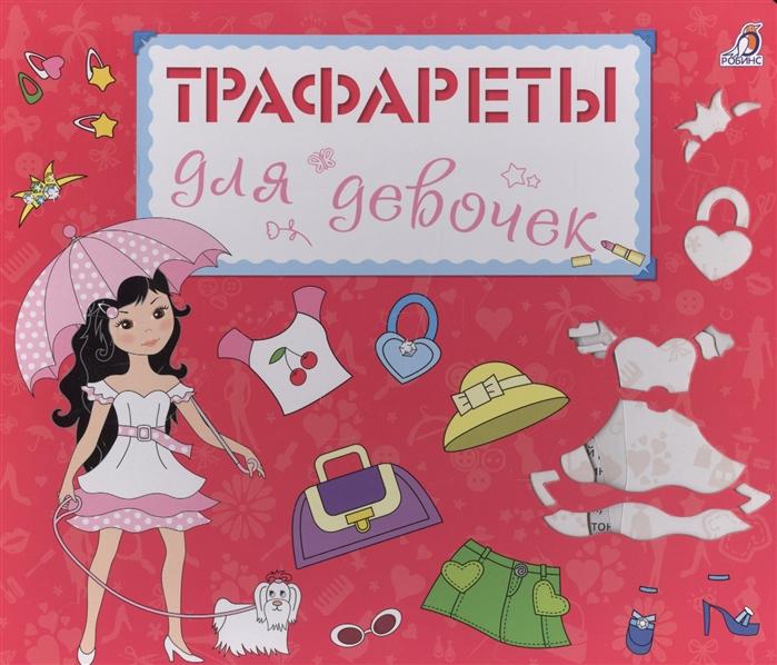 купить Гагарина М. (ред.) Трафареты для девочек по цене 338 рублей