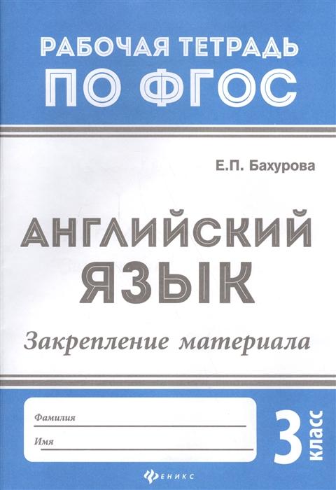Бахурова Е. Английский язык Закрепление материала 3 класс е п бахурова контроль чтения 3 класс