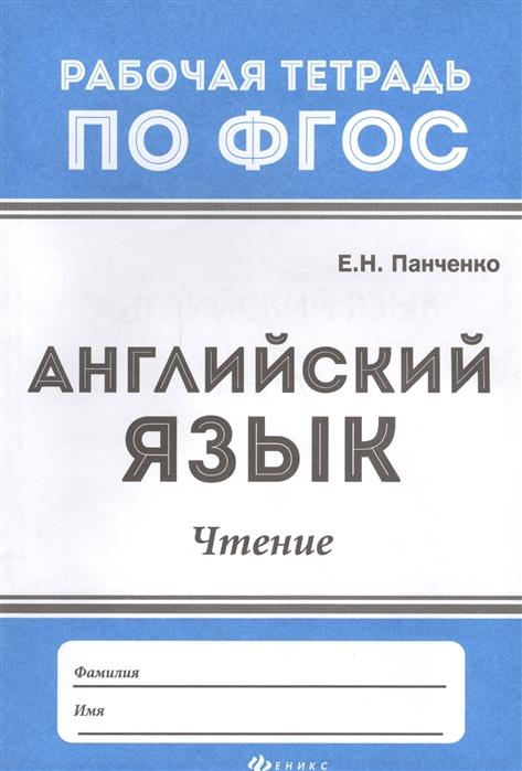 Панченко Е. Английский язык Чтение василий панченко налопате