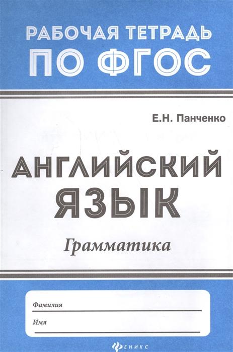 Панченко Е. Английский язык Грамматика