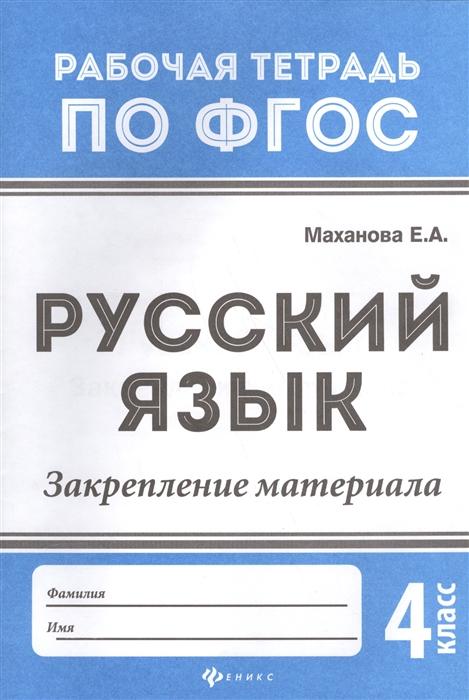 Маханова Е. Русский язык Закрепление материала 4 класс е а маханова русский язык итоговая аттестация 4 класс орфография