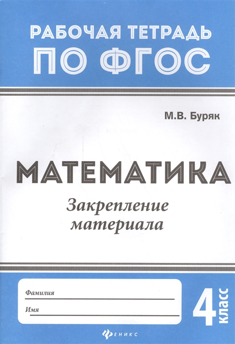 Буряк М. Математика Закрепление материала 4 класс