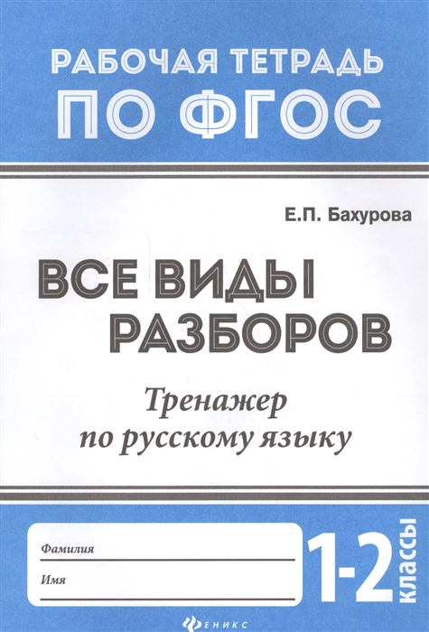 Бахурова Е. Все виды разборов Тренажер по русскому языку 1-2 классы