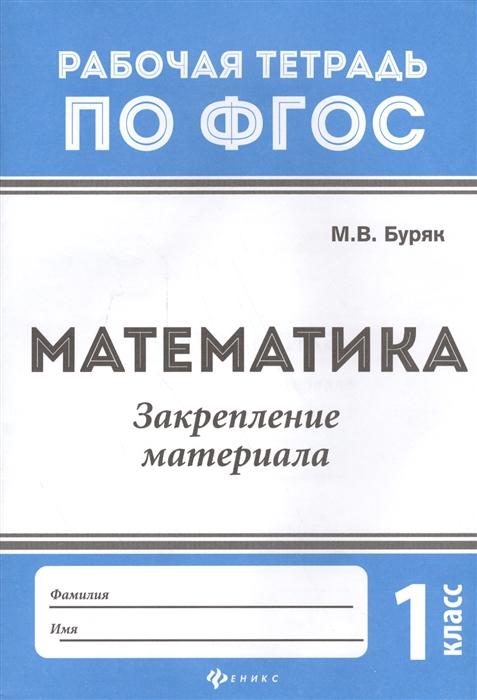 Буряк М. Математика Закрепление материала 1 класс буряк м математика 1 4 классы все правила