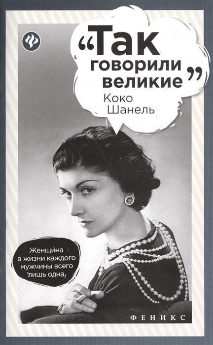 Гогитидзе Н. (сост.) Коко Шанель гогитидзе н сост элизабет тейлор