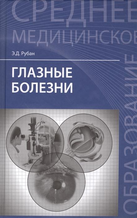 Рубан Э. Глазные болезни Учебник