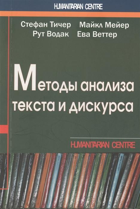 Тичер С., Мейер М., Водак Р., Веттер Е. Методы анализа текста и дискурса е в иванова лингвокогнитивное моделирование экологического дискурса