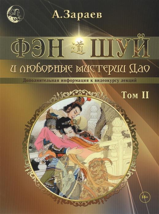 Зараев А. Фэн-Шуй и любовные мистерии Дао Том II Дополнительная информация к видеокурсу лекций