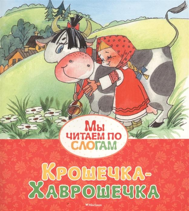 Афанасьев А. Крошечка-Хаврошечка цена и фото