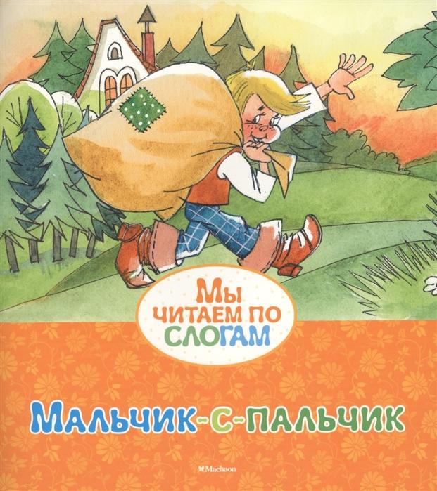 купить Перро Ш. Мальчик-с-пальчик по цене 34 рублей