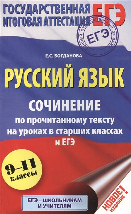 ЕГЭ Русский язык Сочинение по прочитанному тексту на уроках в старших классах и ЕГЭ 9-11 классы