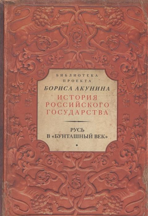 Захарова Т. (отв.) Русь в Бунташный век захарова ольга владиславовна мамины уроки
