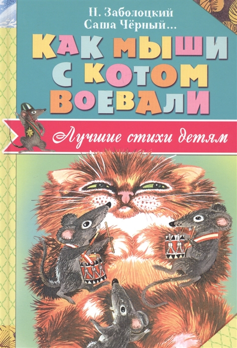 цены на Заболоцкий Н., Черный С. и др. Как мыши с котом воевали  в интернет-магазинах