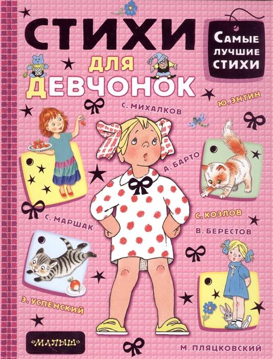 Купить Стихи для девчонок, АСТ, Стихи и песни