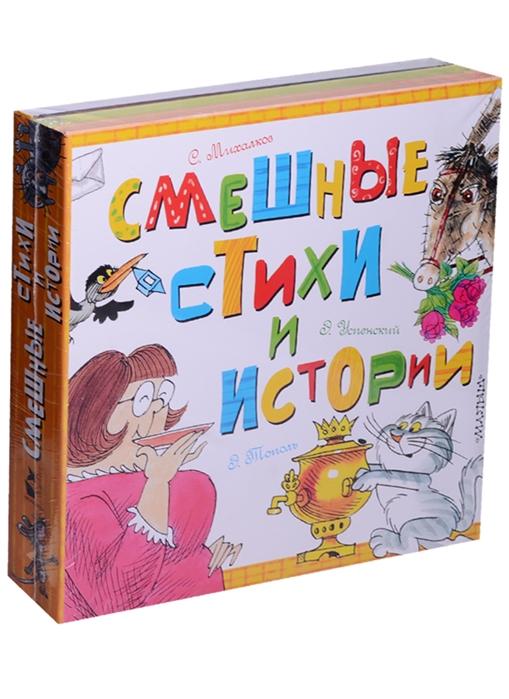 цена на Михалков С., Успенский Э., Тополь Э. Смешные стихи и истории комплект из 3-х книг