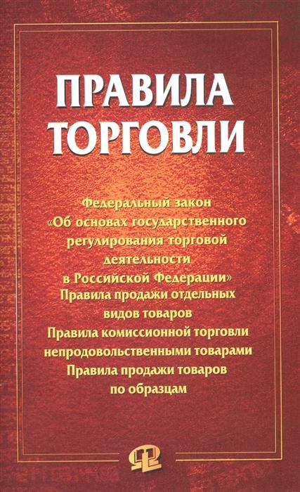 Правила торговли Федеральный закон Об основах государственного регулирования торговой деятельности в Российской Федерации федеральный закон об основах туристской деятельности в российской федерации
