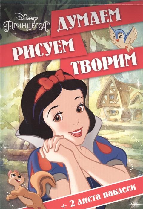 Пименова Т. (ред.) Думаем рисуем творим Принцессы тачки думаем рисуем творим 1611