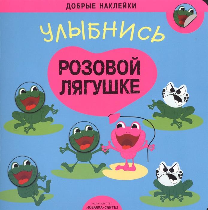 Алиева Л. (ред.) Улыбнись розовой лягушке