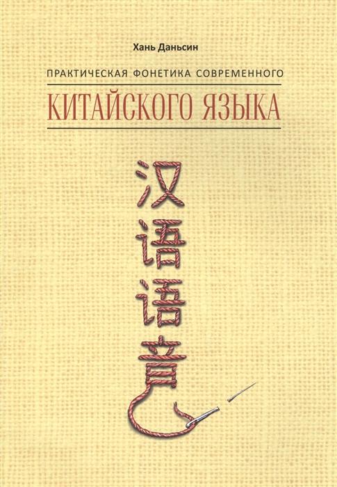 Даньсин Х. Практическая фонетика современного китайского языка Путунхуа е б карневская практическая фонетика английского языка practical english phonetics
