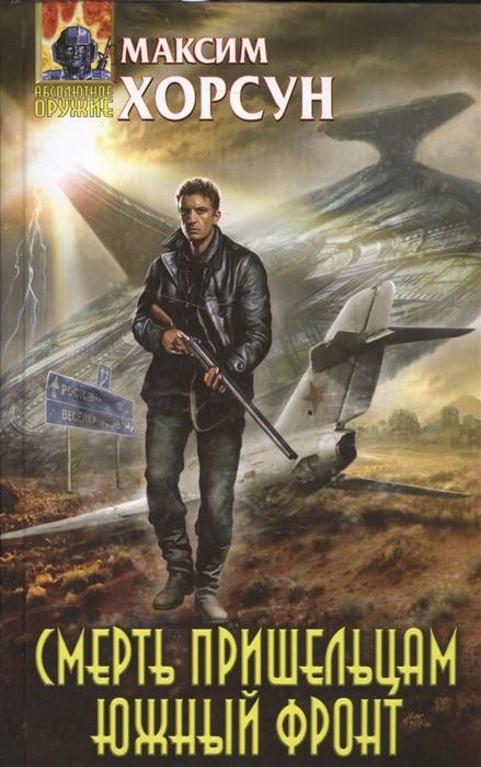 Хорсун М. Смерть пришельцам Южный фронт