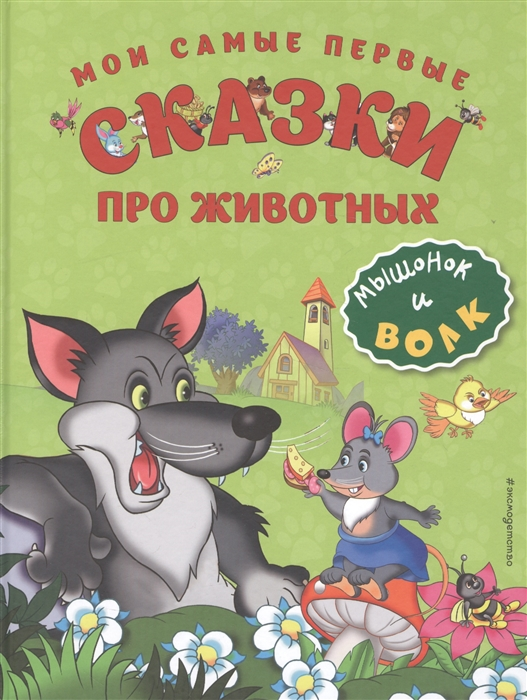 Купить Мои самые первые сказки про животных Мышонок и волк, Эксмо, Проза для детей. Повести, рассказы