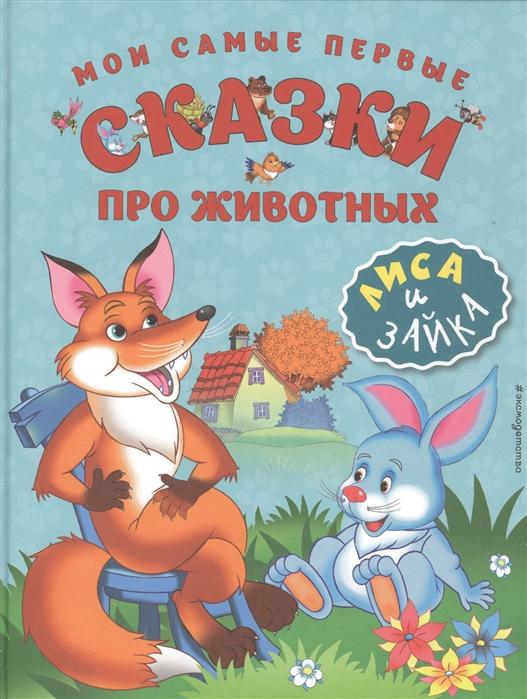 Купить Мои самые первые сказки про животных Лиса и зайка, Эксмо, Проза для детей. Повести, рассказы