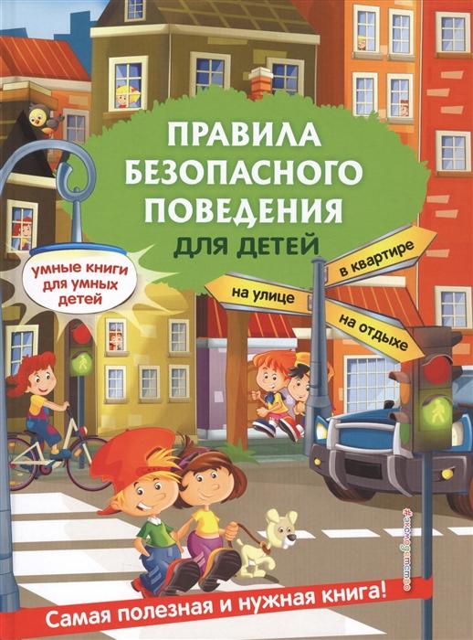 Василюк Ю. Правила безопасного поведения для детей внимание опасно правила безопасного поведения ребенка дидактический материал в картинках