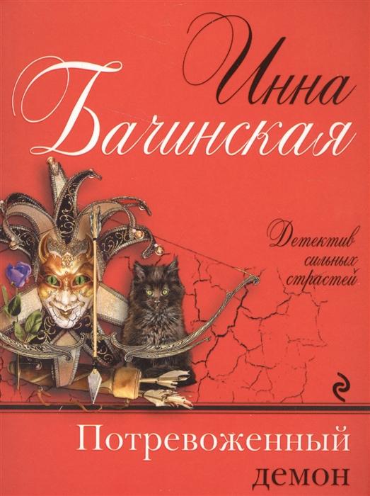 Бачинская И. Потревоженный демон бачинская и игла в сердце