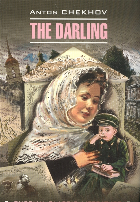 Chekhov A. The darling цена и фото