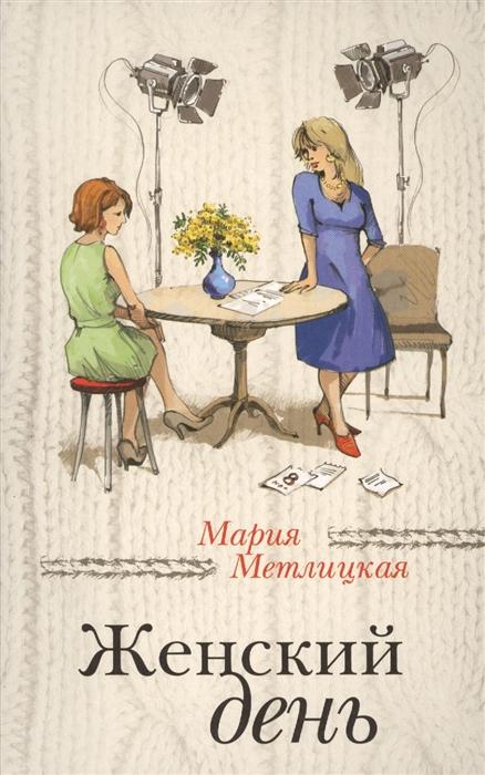 Метлицкая М. Женский день цена