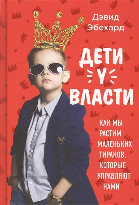 Эбехард Д. Дети у власти цена и фото